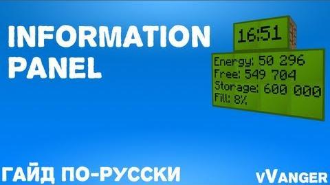 Гайд по Industrial Craft 2 - Information panel (Информационная панель)