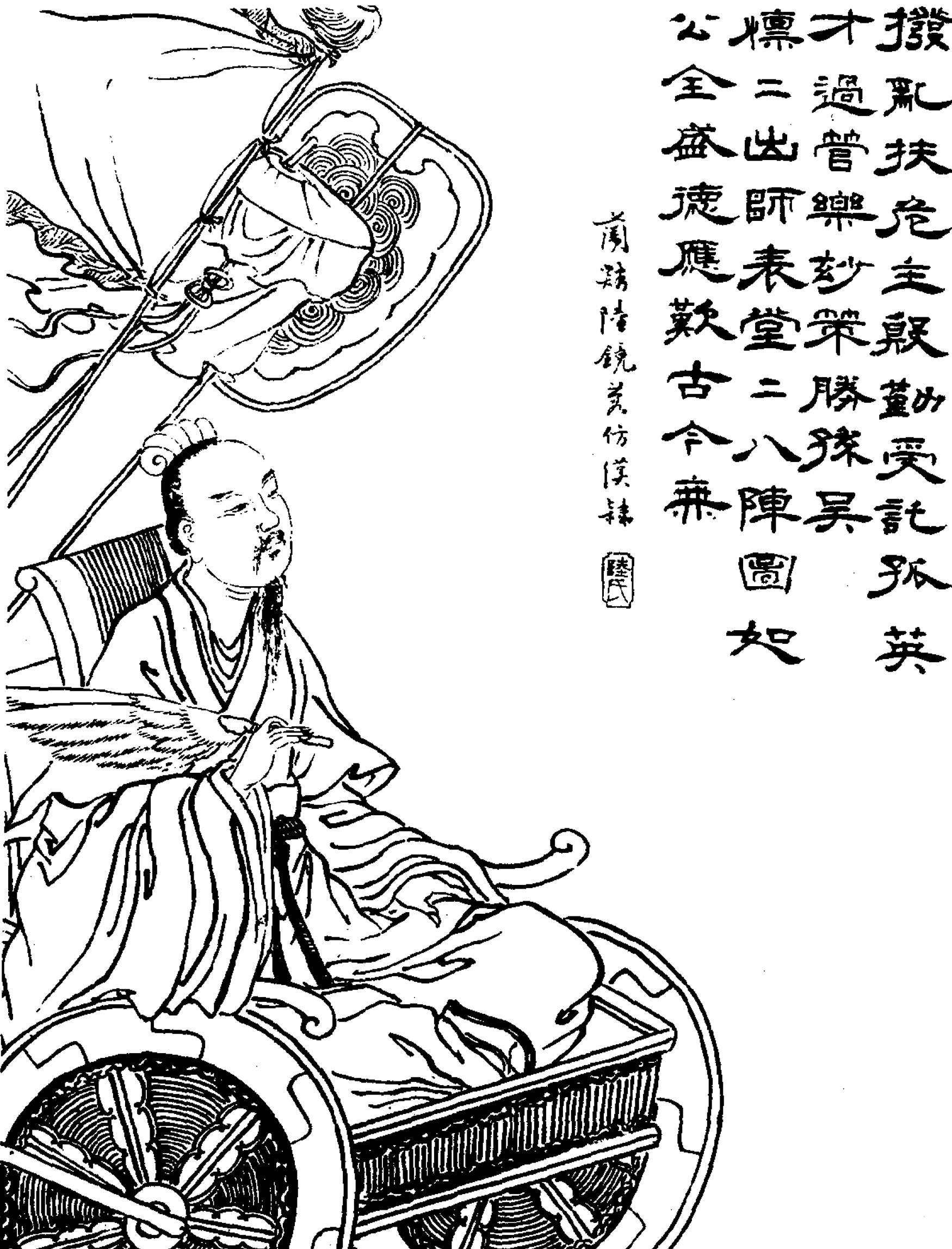 Zhuge Liang 諸葛亮 | Gongjin's...