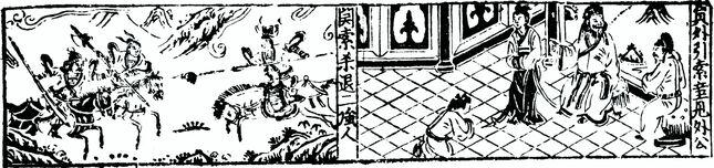 Hua Guan Suo zhuan image page 4