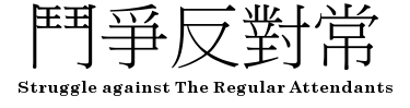 SARA Lettermark