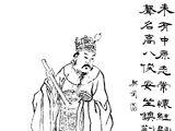 Liu Biao 劉表