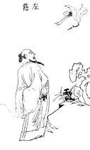 Zuo Ci - Ming SCTH