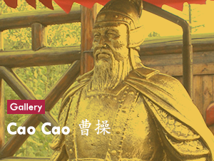 Gallery-CaoCao-banner