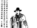 Wang Yun 王允