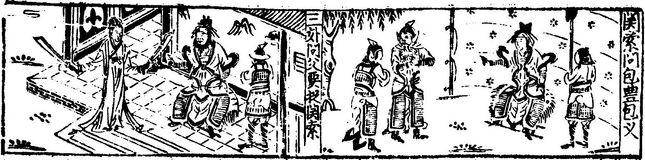 Hua Guan Suo zhuan image page 9