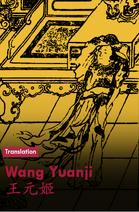 Spotlight-WangYuanji