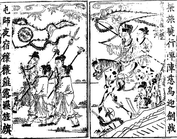 File:Chapter 10.2 - Cao Cao Marches To Avenge His Father.jpg