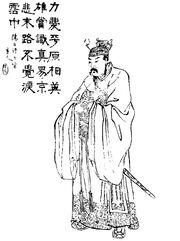 Gongsun Zan - Qing ZQ-SGYY