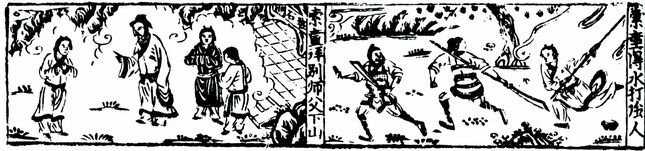 Hua Guan Suo zhuan image page 3