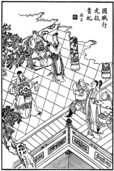 Death of consort Dong - Qing SGYY