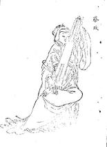 Cai Yan - Qing LCMYS