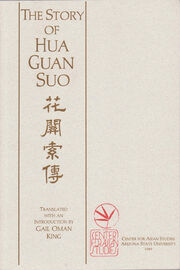 The Story of Hua Guan Suo cover