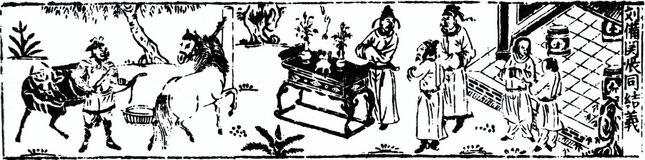 Hua Guan Suo zhuan image page 1