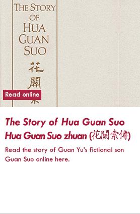 Guansuozhuan-banner