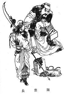 Guan Yu and Zhou Cang - Qing SGYY