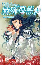 The Unique Legend Novel Season 1 Arc 1 Volume 4 Edition 2