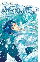 The Unique Legend Novel Season 1 Arc 1 Volume 5 Edition 2