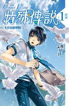 The Unique Legend Novel Season 1 Arc 1 Volume 1 Edition 2