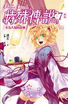 The Unique Legend Novel Season 1 Arc 1 Volume 7 Edition 2