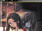 Corpse Party The Anthology: Sachiko's Game of Love Hysteric Birthday 2U