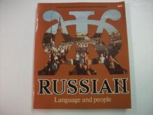 1980-03 Russian Language and People book