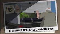 Расследование Хранение краденного имущества Безключные