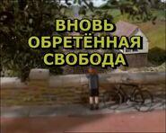 Edward,GordonandHenryRussianTitleCard