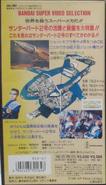 Bandai-VHS-1-Back