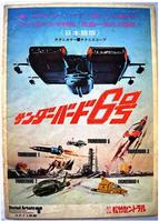 Japanise poster