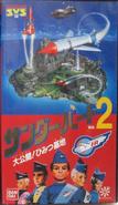 Bandai-VHS-2-FRONT