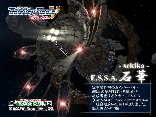 File:Sekika.jpg