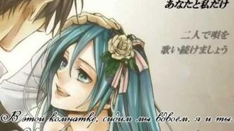 Hatsune Miku (Kagamine Rin) - The little Garden Girl (rus sub)