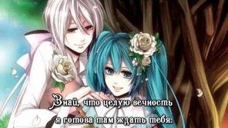 Ki no Otome - Sennen no Wiegenlied Rus sub