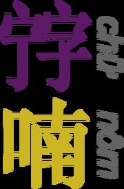 2000px-Chu nom svg
