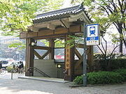 200px-Surface Entrance to Shiyakusho Station (Nagoya-Japan)