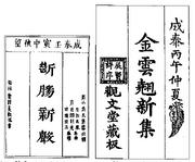 Jinyunqiao-fengmian