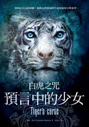 File:Curse Taiwan Cover(1).jpg