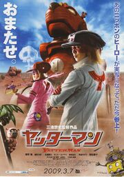 Yatterman Movie (Japanese)