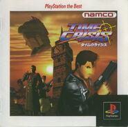 Time Crisis NTSC-J Platinum