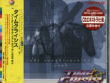 Time Crisis Arcade Soundtrack