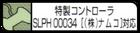 Slph00034