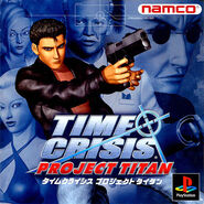 Time Crisis Project Titan JAP