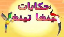 Tinga Tinga Tales - logo (Arabic)