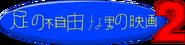 TKTMM2Japanese
