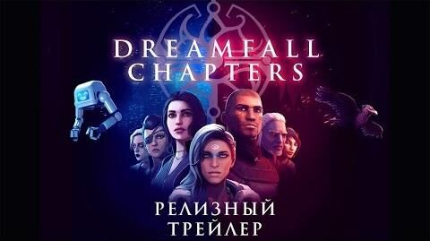 Dreamfall Chapters - Релизный трейлер