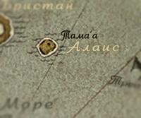 Алаис карта