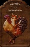 Вывеска Петуха и котенка Dreamfall Chapters