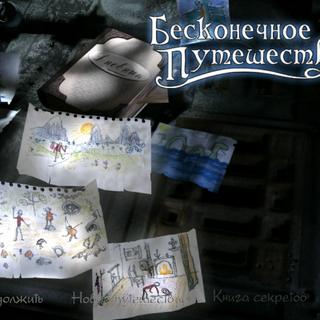 Картинка Королевы в главном меню (верхняя центральная часть)