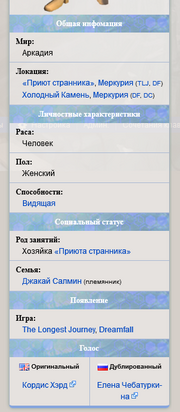 Инфобокс шрифт