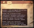 Диалоги Зои в Аркадии